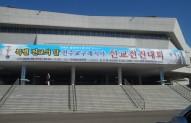 전주교구레지아 선교 전진대회