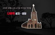 나바위 성지 ㆍ 성당 소개 영상