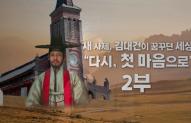 성 김대건 신부 탄생 200주년 기념 토크콘…