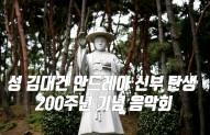김대건 신부 탄생 200주년 기념 음악회