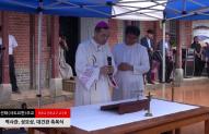 나바위 성지ㆍ성당 역사관 및 대건관 축복식