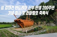 성 김대건 신부 탄생 200주년 기념 미사 …