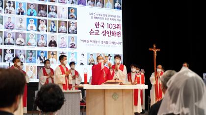김대건 신부 탄생 200주년 희년 및 평화의 전당 준공 축복식 기념 '한국 103위 순교 성인화전'