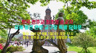 [교구장 특별 담화문]한국 천주교 최초의 순교…