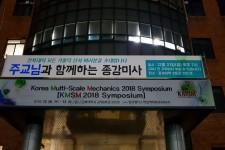김선태 주교님과 함께하는 전북대 가톨릭 연합회 종강미사