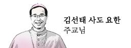 김선태 사도요한 주교님