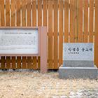 김제동헌·형장터